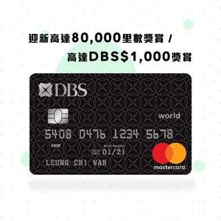 星展銀行 DBS Black World Mastercard