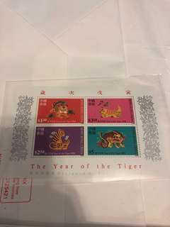 Hong Kong year of tiger 1998 郵票