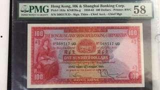 1959年 匯豐銀行壹佰元