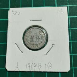 (人)1959年1分硬幣