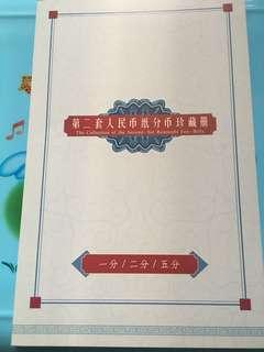 人民幣 壹分貳分伍分紀念冊