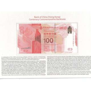 Hong Kong Bank of China Commemorative Banknote with Folder UNC 2017