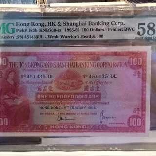 1965年 匯豐銀行 壹佰元