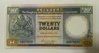 絕版20元紙幣