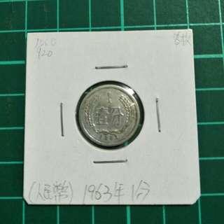 (人)1963年1分硬幣(單枚價800元)