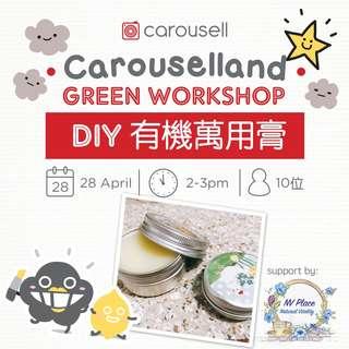 Carouselland Green Workshop - DIY 有機萬用膏