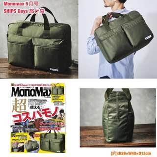 預訂 Monomax 5月号 連日牌SHIPS Days 旅行袋 bag 日本雜誌袋