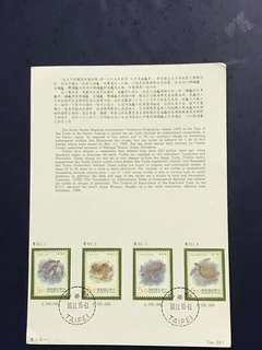 Taiwan Stamp Set Folder as in Pictures
