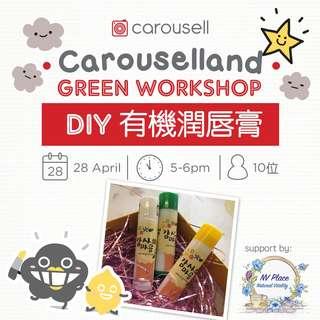 Carouselland Green Workshop- DIY 有機潤唇膏