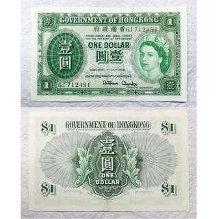 香港政府 1959 一元 紙幣 英女皇頭 美品