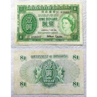 香港政府 1956 一元 紙幣 英女皇頭 美品