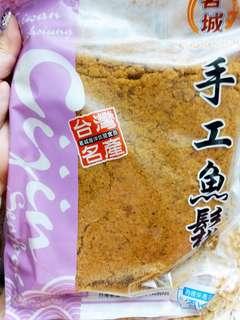 台灣手工魚鬆