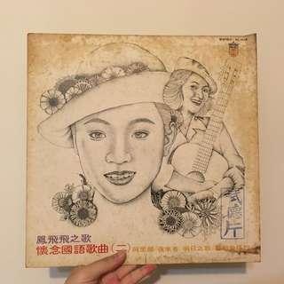 🚚 黑膠唱片-鳳飛飛🎶