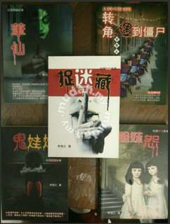 Ghost story books (Mandarin 中文)