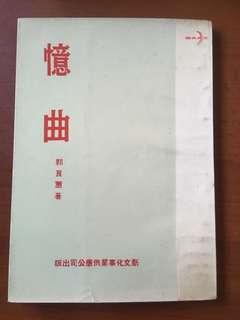"""郭良惠 """"憶曲"""" (1966 publication)"""
