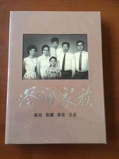 """蔡亮、蔡瀾、蔡萱 """"蔡瀾家族"""""""