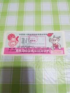 1987 中國第六届運動會體育基金獎券