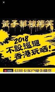 黃子華棟篤笑2018 $280位置 優先票