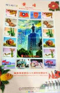 個人化郵票  黃埔 陸軍軍官學校 80週年校慶紀念 限量套票 珍藏增值