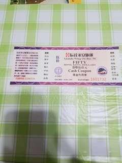 1999 辰達永安旅運現金代用券