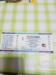 2000 辰達永安現金代用券