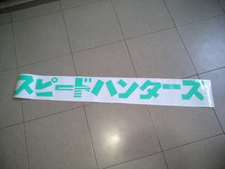 SpeedHunters JDM Decal (Turquoise Color)