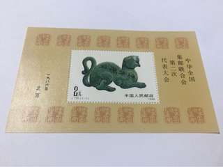 Prc chin J135M congress of Philatelic federation MS mnh