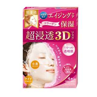 🚚 肌美精 超浸透 3d 保濕面膜 單片體驗