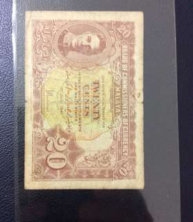 Straits Settlements Old Currency 1941 20Cents note