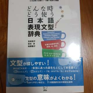 Japanese Expression Textbook Dictionary book