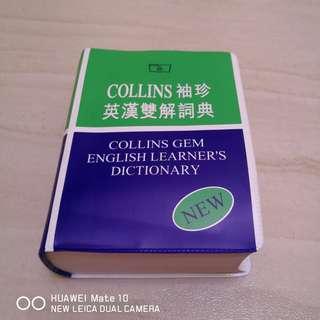 Collins 袖珍英漢雙解詞典