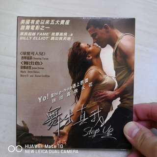 VCD Step Up 舞出真我