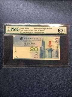 PMG67高分AA版08年奧運紀念鈔
