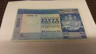 匯豐 1969年 50元