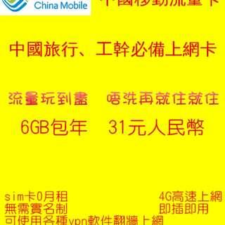 中國大陸旅行工幹必備!中國移動 6GB 包年流量卡上網卡sim卡電話卡 31元人民幣
