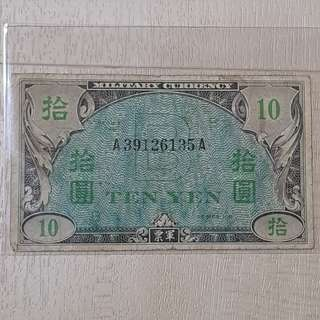1946 US Occupied Okinawa B Type 10 Yen Military Currency