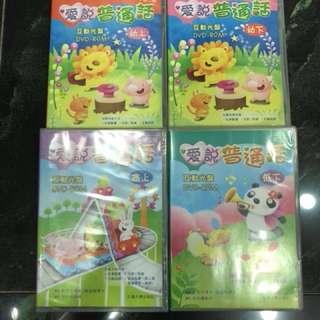 愛說普通話 (DVD / CD)