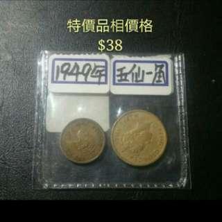 硬幣系列(特價品相)