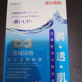 🚚 森田藥妝面膜(剩7片)