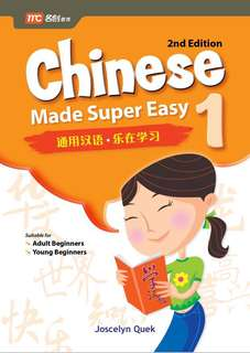 Chinese Made Super Easy - Bestseller