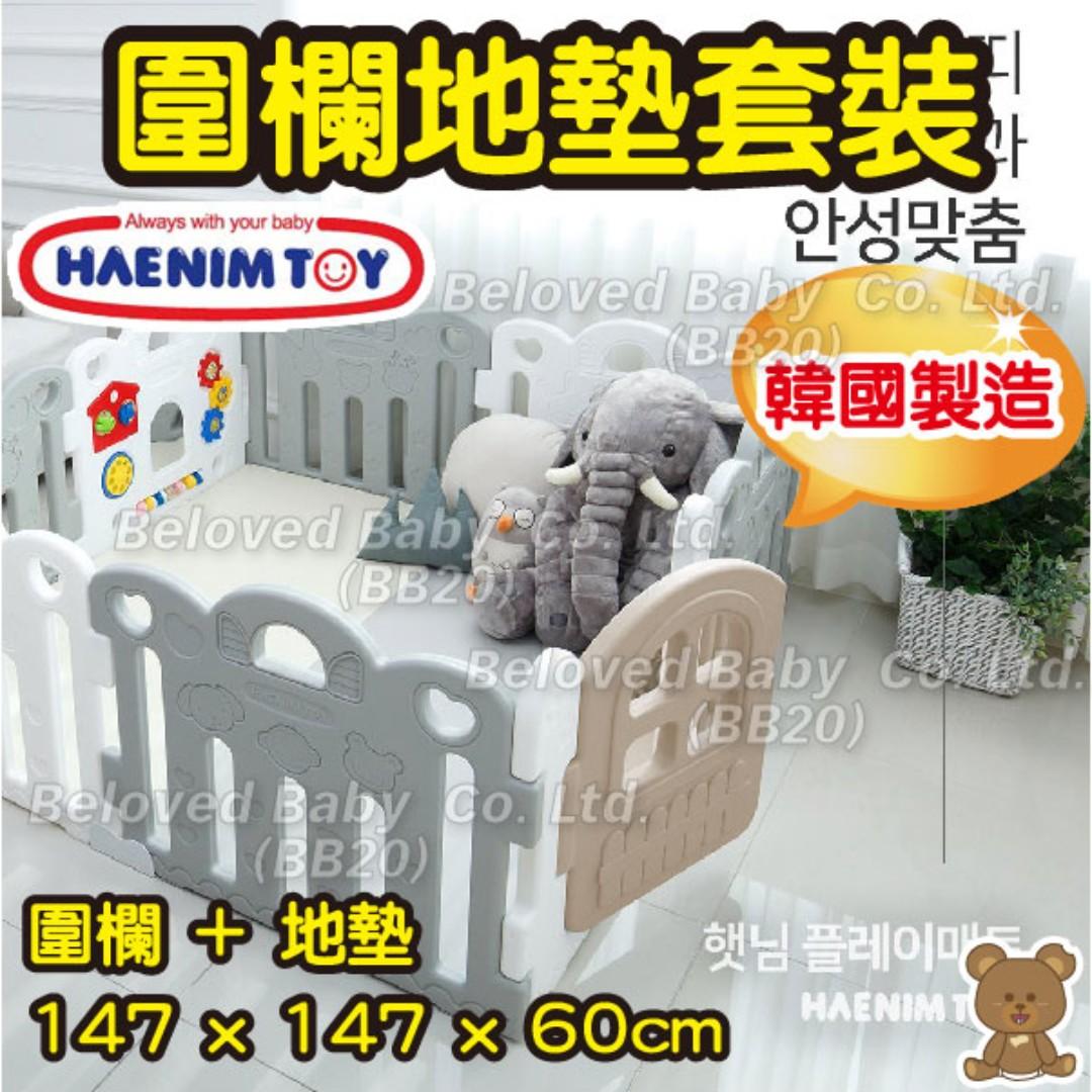 Blove 韓國 Haenim Toys 嬰兒BB寵物圍欄防護學行欄 兒童遊戲安全門欄 波波池 爬行墊 防滑嬰兒地墊 圍欄地墊套裝 #HT05A