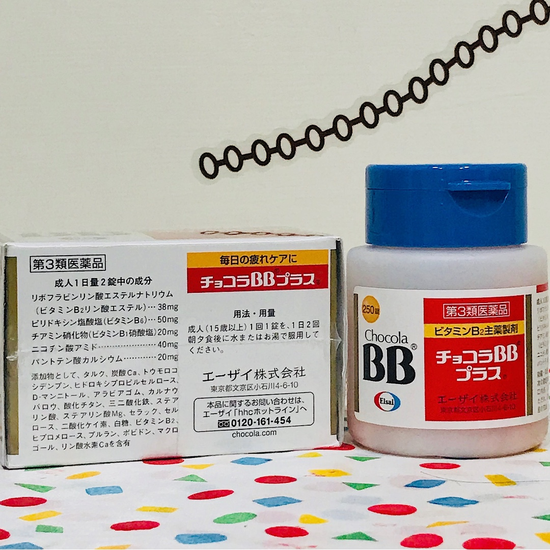 【全新免運】✿現貨✿CHOCOLA BB PLUS/一瓶250錠/