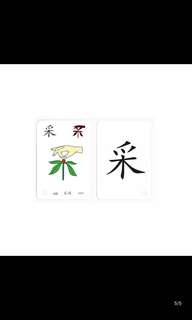 Chinese learning cards