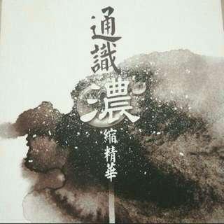 2018 Hong Sir 通識濃縮精華($160)