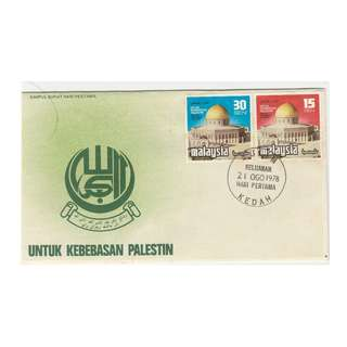 Malaysia 1978 Freedom of Palestine FDC SG#179-180/ISC#MFDC-78