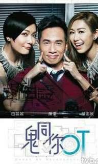 鬼同你OT Ghost of relativity TVB drama DVD
