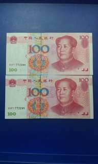 中國人民銀行2005年壹佰圓(舊版)連號碼1772288-1772299 兩張