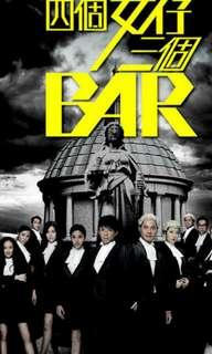 四个女仔三个bar Raising the bar TVB drama DVD