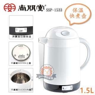 尚朋堂快煮壺SSP-1533.8分鐘快煮1.5L