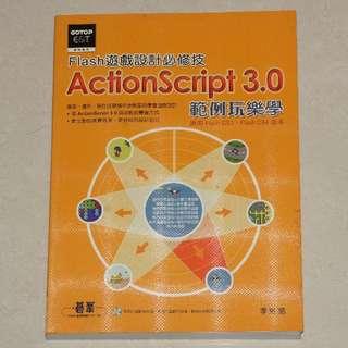 Flash遊戲設計必修技--ActionScript 3.0 #畢業大出清